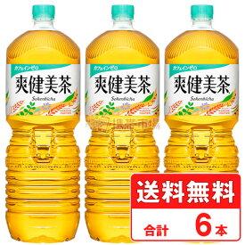 爽健美茶 2L ペットボトル 【 1ケース × 6本 】 送料無料 コカコーラ社直送 cola