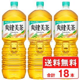 爽健美茶 2L ペットボトル 【 3ケース × 6本 合計 18本 】 送料無料 コカコーラ社直送 cola