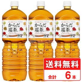 からだ巡茶 2L ペットボトル 【 1ケース × 6本 】 送料無料 コカコーラ社直送 cola