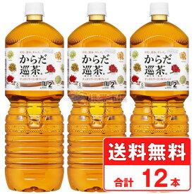からだ巡茶 2L 12本 【2ケース×6本】 送料無料 コカコーラ社直送 cola