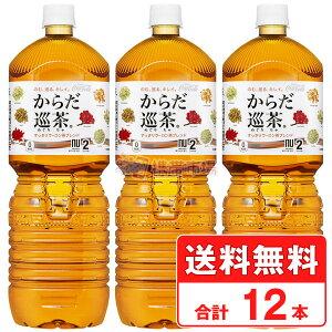 からだ巡茶 ペコらくボトル お茶 2リットル ペットボトル 【2ケース × 6本】送料無料 コカコーラ社直送 cola