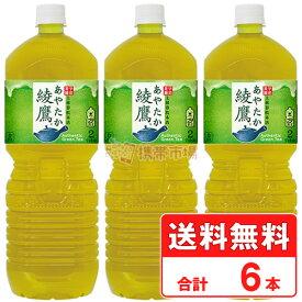 綾鷹 2L ペットボトル 【 1ケース × 6本 】 送料無料 コカコーラ社直送 cola