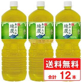 綾鷹 2L ペットボトル 【 2ケース × 6本 合計 12本 】 送料無料 コカコーラ社直送 cola