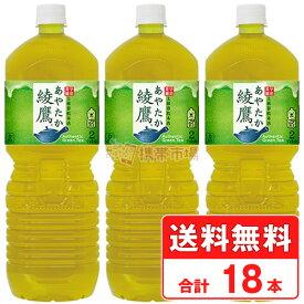 綾鷹 2L ペットボトル 【 3ケース × 6本 合計 18本 】 送料無料 コカコーラ社直送 cola