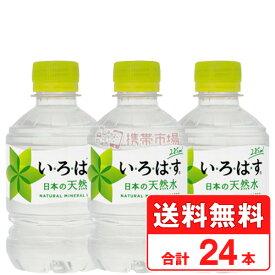 いろはす 285ml ペットボトル 水 ミネラルウォーター 【 1ケース × 24本 】 送料無料 コカコーラ社直送 cola