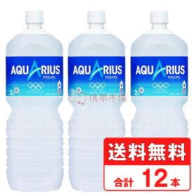 アクエリアス 2L ペットボトル 【 2ケース × 6本 合計 12本 】 送料無料 コカコーラ社直送 cola