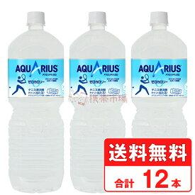 アクエリアスゼロ 2L ペットボトル 【 2ケース × 6本 合計 12本 】 送料無料 コカコーラ社直送 cola