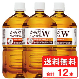 からだすこやか茶W 1050ml 12本 1ケース 送料無料 ペットボトル 特保 コカコーラ社直送 cola