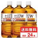 からだすこやか茶W 1050ml 24本 2ケース 送料無料 ペットボトル 特保 コカコーラ社直送 cola