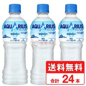 アクエリアスゼロ 500ml 24本 1ケース ペットボトル 熱中症対策 送料無料 コカコーラ社直送 cola