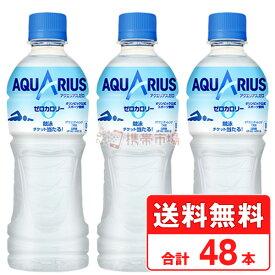アクエリアスゼロ 500ml 48本 2ケース ペットボトル 送料無料 コカコーラ社直送 cola
