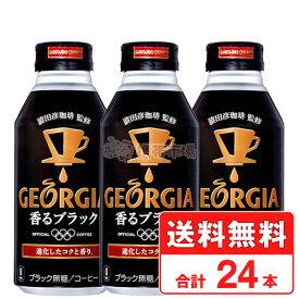 ジョージア ヨーロピアン香るブラック 400ml ボトル缶 【 1ケース × 24本 】 送料無料 コカコーラ社直送 cola