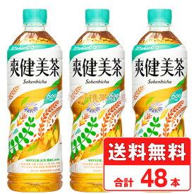 爽健美茶 600ml ペットボトル 【 2ケース × 24本 合計 48本 】 送料無料 コカコーラ社直送 cola