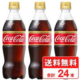 コカコーラ ゼロカフェイン 500ml ペットボトル 【 1ケース × 24本 】 送料無料 コカコーラ社直送 cola