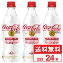 コカコーラ プラス 470ml 24本 1ケース 特保 ペットボトル 送料無料 コカコーラ社直送 cola