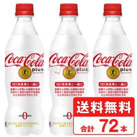 コカコーラ プラス 470ml ペットボトル 【 3ケース × 24本 合計 72本 】 送料無料 コカコーラ社直送 cola
