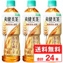 爽健美茶 健康素材の麦茶 600ml 24本 1ケース ペットボトル 送料無料 コカコーラ社直送 cola
