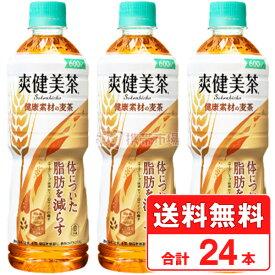 爽健美茶 健康素材の麦茶 600ml ペットボトル 【 1ケース × 24本 】 送料無料 コカコーラ社直送 cola