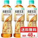爽健美茶 健康素材の麦茶 600ml 48本 2ケース ペットボトル 送料無料 コカコーラ社直送 cola