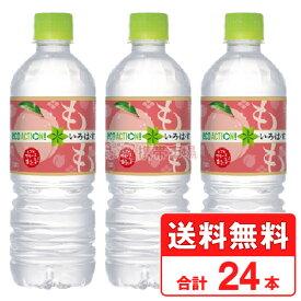 いろはす い・ろ・は・す 白桃 555ml ペットボトル もも 【1ケース × 24本 】 送料無料 コカコーラ社直送 cola