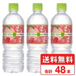 いろはす もも 555ml 48本 2ケース 天然水 ミネラルウォーター ペットボトル 送料無料 コカコーラ社直送 cola