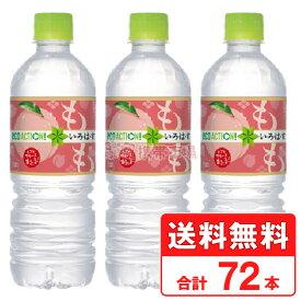 いろはす 白桃 い・ろ・は・す 555ml ペットボトル 水【3ケース × 24本】送料無料 コカコーラ社直送 cola
