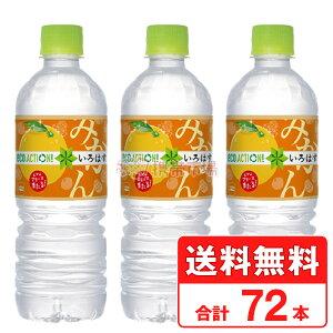 いろはす みかん 日向夏&温州 555ml ペットボトル 水【3ケース × 24本】送料無料 コカコーラ社直送 cola