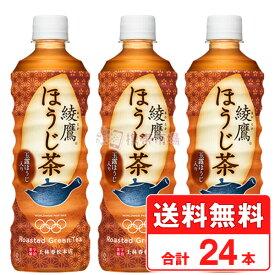 綾鷹 ほうじ茶 PET 525ml ペットボトル 【1ケース × 24本 】 送料無料 コカコーラ社直送 cola