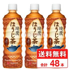 綾鷹 ほうじ茶 PET 525ml ペットボトル 【2ケース × 24本 】 送料無料 コカコーラ社直送 cola
