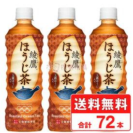 綾鷹 ほうじ茶 525ml ペットボトル お茶【3ケース × 24本】送料無料 コカコーラ社直送 cola