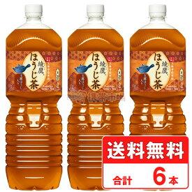 【期間限定ポイント10倍】 綾鷹 ほうじ茶 2L 1ケース 6本 送料無料 ペットボトル お茶 コカコーラ cola