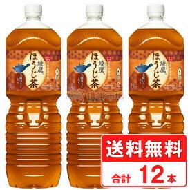 綾鷹 ほうじ茶 2L 12本 【2ケース×6本】 送料無料 ペットボトル お茶 コカコーラ cola