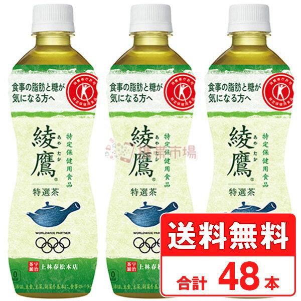 綾鷹 特選茶 pet 500ml 特保 48本 2ケース 送料無料 ペットボトル コカコーラ社直送 cola