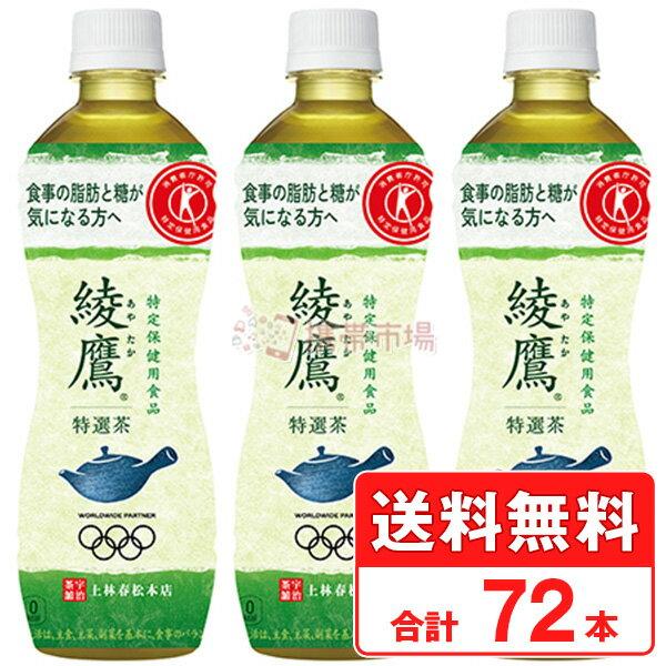 綾鷹 特選茶 pet 500ml 特保 72本 3ケース 送料無料 ペットボトル コカコーラ社直送 cola