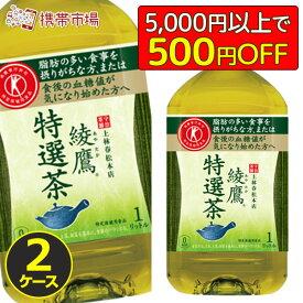 綾鷹 特選茶 1l 24本 特保 2ケース ペットボトル 送料無料 コカコーラ社直送 cola
