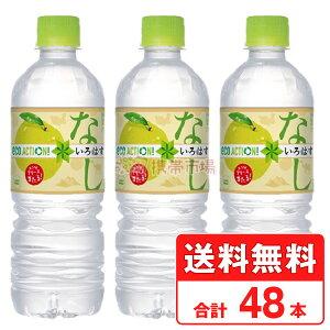 いろはす 二十世紀梨 555ml 48本 2ケース ペットボトル 送料無料 コカコーラ社直送 cola