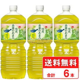 綾鷹 茶葉のあまみ お茶 2リットル ペットボトル 【1ケース × 6本】送料無料 コカコーラ社直送 cola