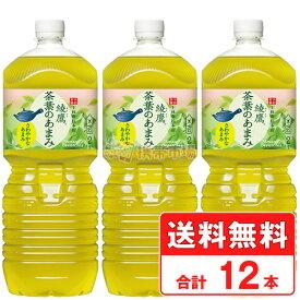 綾鷹 茶葉のあまみ お茶 2リットル ペットボトル 【2ケース × 6本】送料無料 コカコーラ社直送 cola