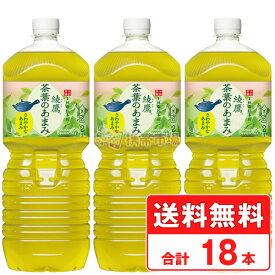 綾鷹 茶葉のあまみ お茶 2リットル ペットボトル 【3ケース × 6本】送料無料 コカコーラ社直送 cola