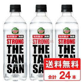 カナダドライ 強炭酸水 ザ タンサン ストロング 490ml 24本 1ケース ペットボトル 送料無料 コカコーラ社直送 cola