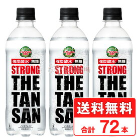 カナダドライ 強炭酸水 ザ タンサン ストロング 490ml 72本 3ケース ペットボトル 送料無料 コカコーラ社直送 cola