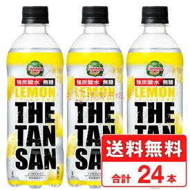 強炭酸 レモン 500ml 24本 送料無料カナダドライ ザ・タンサン ペットボトル 【1ケース】 コカコーラ社直送 cola