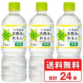 いろはす 天然水にれもん 555ml 24本 ペットボトル ミネラルウォーター 1ケース 送料無料 コカコーラ社 cola