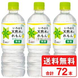 いろはす 天然水にれもん 555ml 72本 ペットボトル ミネラルウォーター 3ケース 送料無料 コカコーラ社 cola