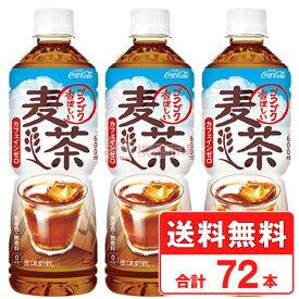 【期間限定ポイント10倍】 茶流彩彩 麦茶 600ml 72本 3ケース 送料無料 ペットボトル コカコーラ社 cola