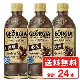 ジョージア ジャパンクラフトマン微糖 500ml 24本 1ケース 送料無料 コーヒー ペットボトル コカコーラ cola