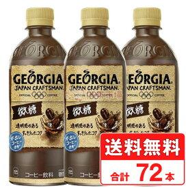 ジョージア ジャパンクラフトマン微糖 500ml 72本 3ケース 送料無料 コーヒー ペットボトル コカコーラ cola