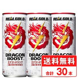 リアルゴールド ドラゴンブースト 250ml 1ケース 30本 缶 エナジードリンク 送料無料 コカコーラ cola