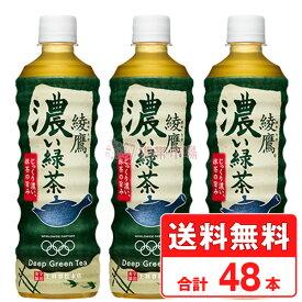 綾鷹 濃い緑茶 525ml 48本 【2ケース×24本】送料無料 コカコーラ社 cola
