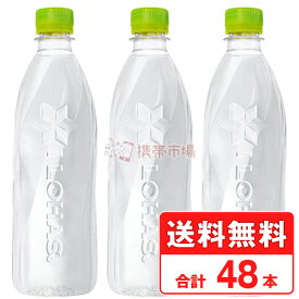 ポイント2倍 いろはす ラベルレス 560ml 合計48本 2ケース 送料無料 い・ろ・は・す 天然水 ペットボトル コカコーラ cola